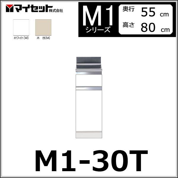 【メーカー直送】 M1-30T マイセット システムキッチン 調理台 【M1シリーズ】 MYSET