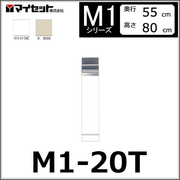 【メーカー直送】 M1-20T マイセット システムキッチン 調理台 【M1シリーズ】 MYSET