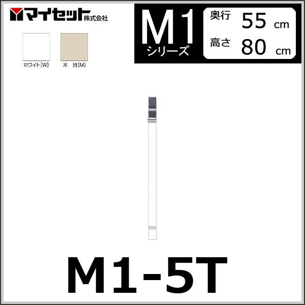 【メーカー直送】 M1-5T マイセット システムキッチン 調理台 【M1シリーズ】 MYSET