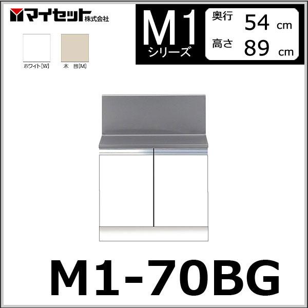【メーカー直送】 M1-70BG マイセット システムキッチン コンロ台 バックガード付コンロ台 【M1シリーズ】 MYSET