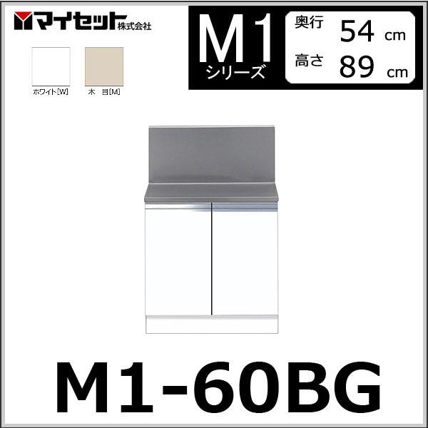 【メーカー直送】 M1-60BG マイセット システムキッチン コンロ台 バックガード付コンロ台 【M1シリーズ】 MYSET