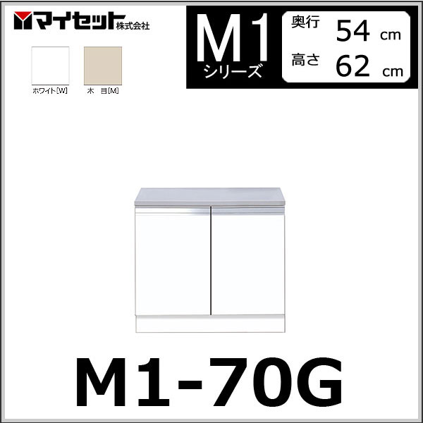 【メーカー直送】 M1-70G マイセット システムキッチン コンロ台 【M1シリーズ】 MYSET