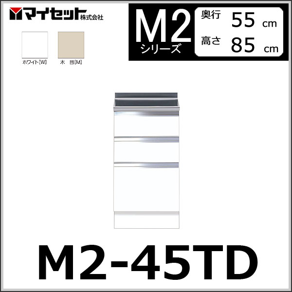 【メーカー直送】 M2-45TD マイセット システムキッチン (ハイトップ) 調理台 【M2シリーズ】 MYSET