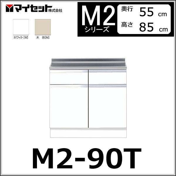 【メーカー直送】 M2-90T マイセット システムキッチン (ハイトップ) 調理台 【M2シリーズ】 MYSET