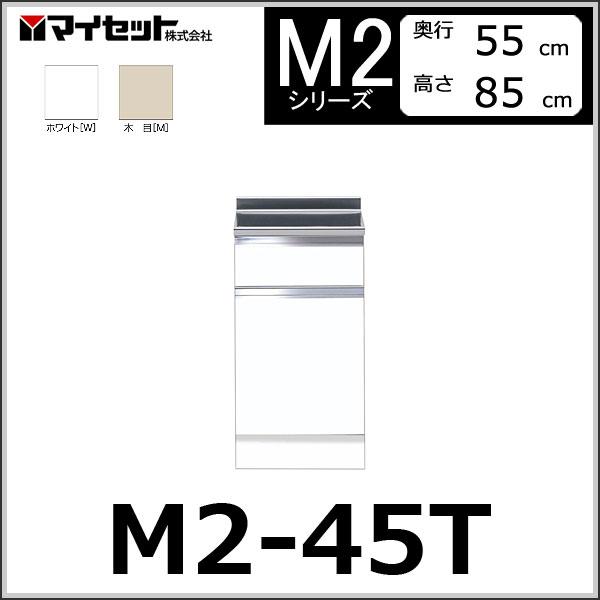 【メーカー直送】 M2-45T マイセット システムキッチン (ハイトップ) 調理台 【M2シリーズ】 MYSET