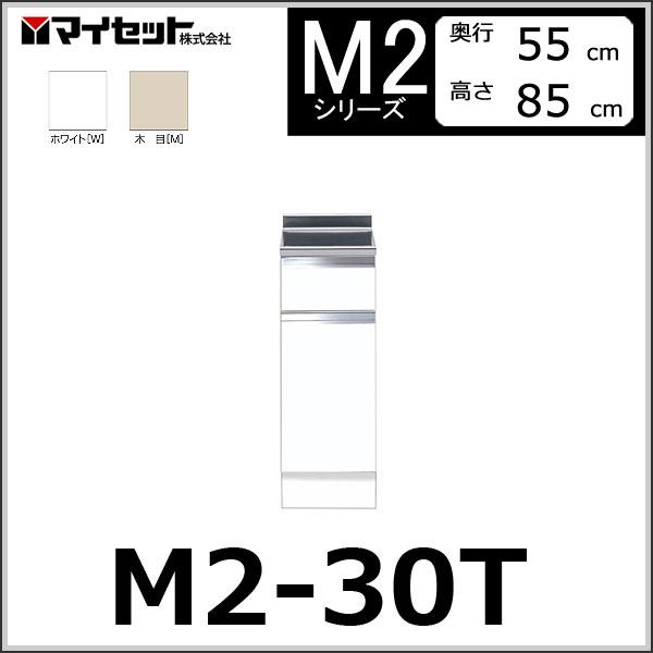 【メーカー直送】 M2-30T マイセット システムキッチン (ハイトップ) 調理台 【M2シリーズ】 MYSET