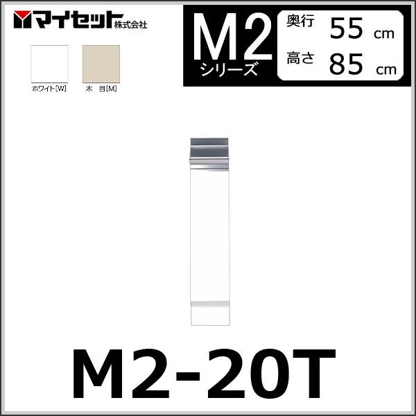 【メーカー直送】 M2-20T マイセット システムキッチン (ハイトップ) 調理台 【M2シリーズ】 MYSET