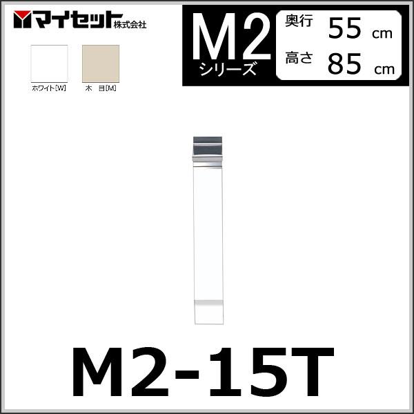 【メーカー直送】 M2-15T マイセット システムキッチン (ハイトップ) 調理台 【M2シリーズ】 MYSET