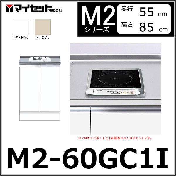 【メーカー直送】 M2-60GC1I マイセット システムキッチン (ハイトップ) コンロ台 IHビルトインキャビネット(1口) 【M2シリーズ】 MYSET
