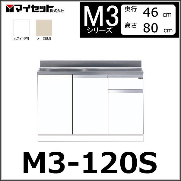 【メーカー直送】 M3-120S マイセット システムキッチン (薄型) 組み合わせ型流し台 一槽流し台 【M3シリーズ】 MYSET