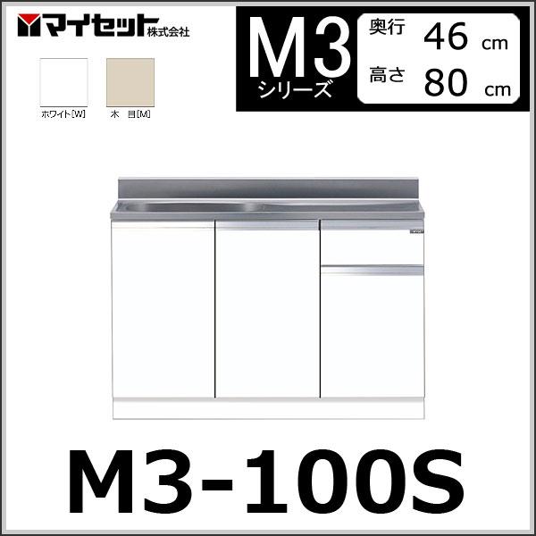 【メーカー直送】 M3-100S マイセット システムキッチン (薄型) 組み合わせ型流し台 一槽流し台 【M3シリーズ】 MYSET