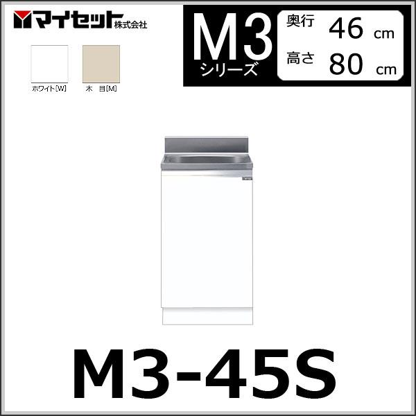 【メーカー直送】 M3-45S マイセット システムキッチン (薄型) 組み合わせ型流し台 全槽流し台 【M3シリーズ】 MYSET