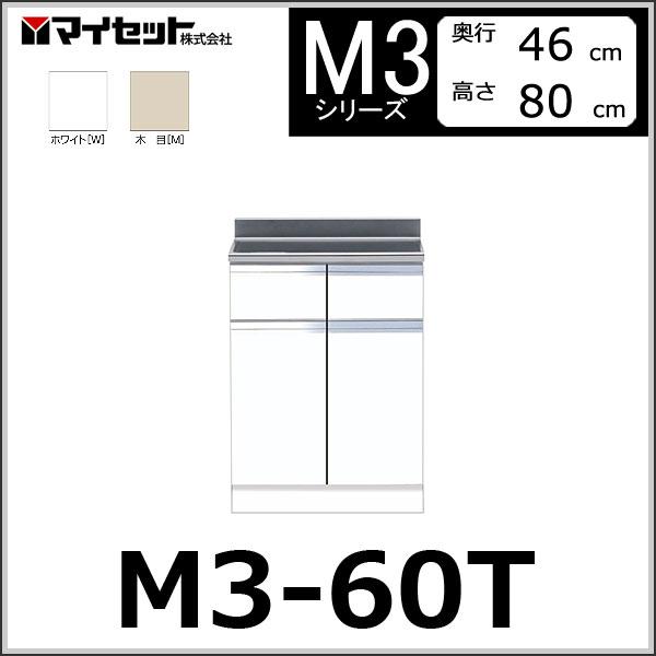 【メーカー直送】 M3-60T マイセット システムキッチン (薄型) 調理台 【M3シリーズ】 MYSET