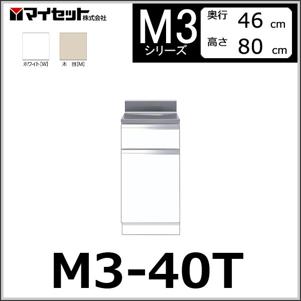 【メーカー直送】 M3-40T マイセット システムキッチン (薄型) 調理台 【M3シリーズ】 MYSET