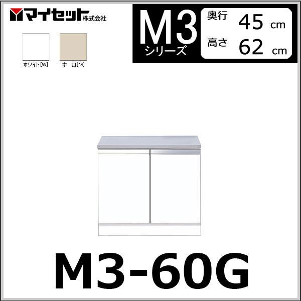 【メーカー直送】 M3-60G マイセット システムキッチン (薄型) コンロ台 【M3シリーズ】 MYSET