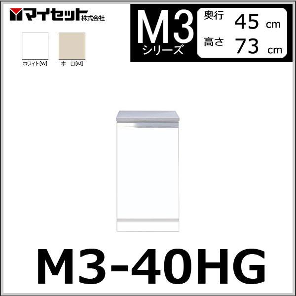 【メーカー直送】 M3-40HG マイセット システムキッチン (薄型) コンロ台 一口調理器用コンロ台 【M3シリーズ】 MYSET