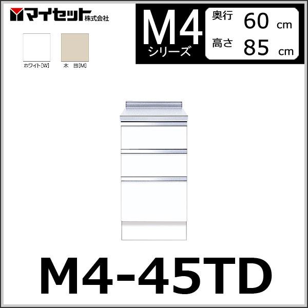 【メーカー直送】 M4-45TD マイセット システムキッチン (深型) 調理台 【M4シリーズ】 MYSET