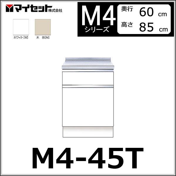 【メーカー直送】 M4-45T マイセット システムキッチン (深型) 調理台 【M4シリーズ】 MYSET