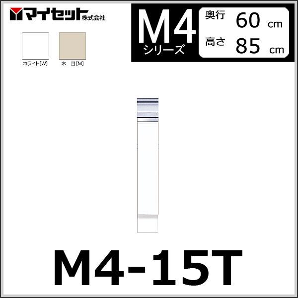 【メーカー直送】 M4-15T マイセット システムキッチン (深型) 調理台 【M4シリーズ】 MYSET
