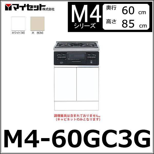 【メーカー直送】 M4-60GC3G マイセット システムキッチン (深型) コンロ台 コンロキャビネット(3口・グリル) 【M4シリーズ】 MYSET