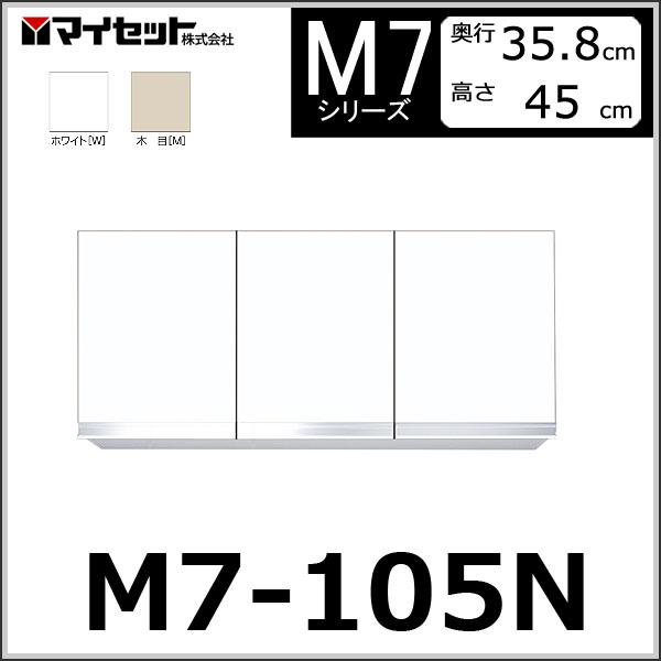 【メーカー直送】 M7-105N マイセット システムキッチン 吊り戸棚 (45cm) 標準仕様 高さ45cmタイプ 【M7シリーズ】 MYSET