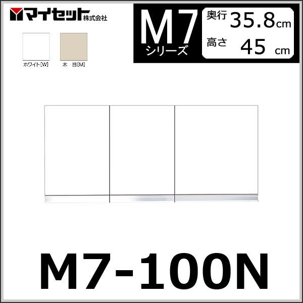 【メーカー直送】 M7-100N マイセット システムキッチン 吊り戸棚 (45cm) 標準仕様 高さ45cmタイプ 【M7シリーズ】 MYSET