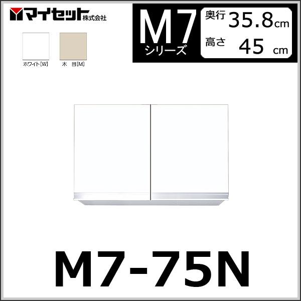 【メーカー直送】 M7-75N マイセット システムキッチン 吊り戸棚 (45cm) 標準仕様 高さ45cmタイプ 【M7シリーズ】 MYSET