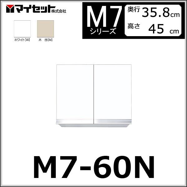 【メーカー直送】 M7-60N マイセット システムキッチン 吊り戸棚 (45cm) 標準仕様 高さ45cmタイプ 【M7シリーズ】 MYSET