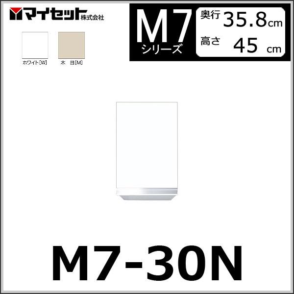 【メーカー直送】 M7-30N マイセット システムキッチン 吊り戸棚 (45cm) 標準仕様 高さ45cmタイプ 【M7シリーズ】 MYSET