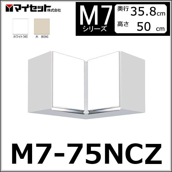 【メーカー直送】 M7-75NCZ マイセット システムキッチン 吊り戸棚 (50cm) 高さ50cmタイプ 【M7シリーズ】 MYSET