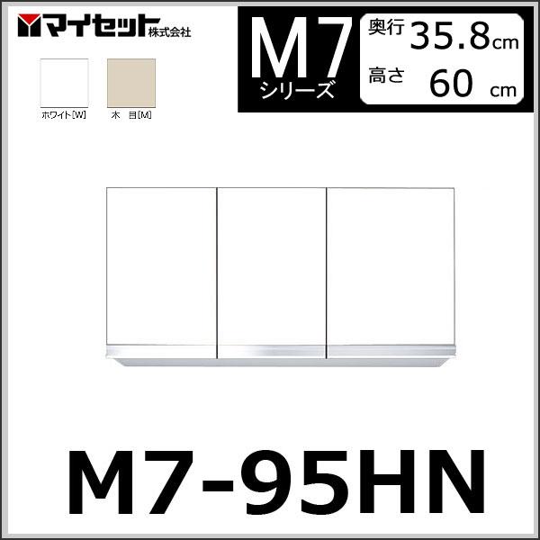 【メーカー直送】 M7-95HN マイセット システムキッチン 吊り戸棚 (60cm) 標準仕様 高さ60cmタイプ 【M7シリーズ】 MYSET