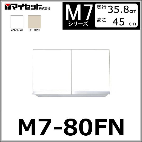 【メーカー直送】 M7-80FN マイセット システムキッチン 吊り戸棚 (45cm) 防災仕様 高さ45cmタイプ 【M7シリーズ】 MYSET