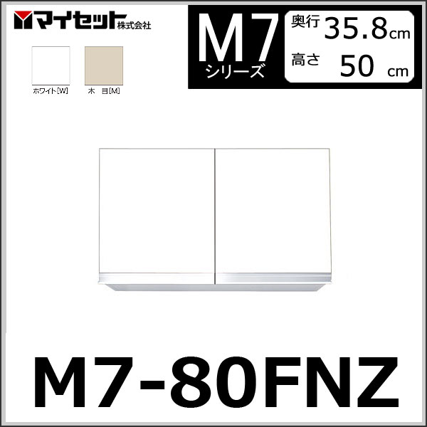 【メーカー直送】 M7-80FNZ マイセット システムキッチン 吊り戸棚 (50cm) 防災仕様 高さ50cmタイプ 【M7シリーズ】 MYSET