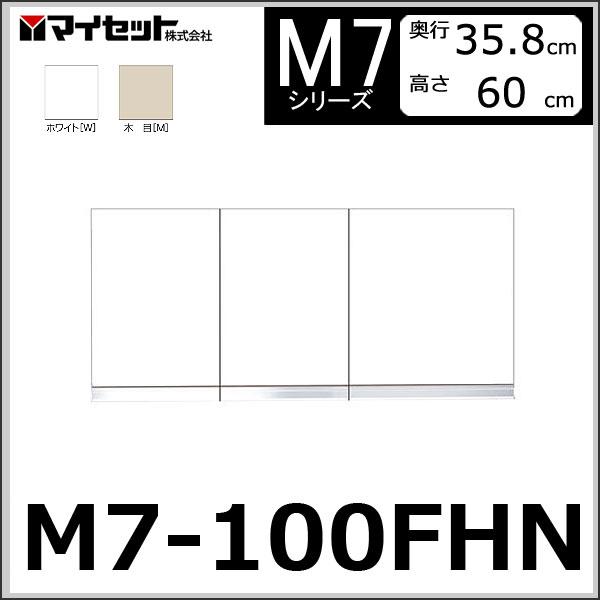 【メーカー直送】 M7-100FHN マイセット システムキッチン 吊り戸棚 (60cm) 防災仕様 高さ60cmタイプ 【M7シリーズ】 MYSET
