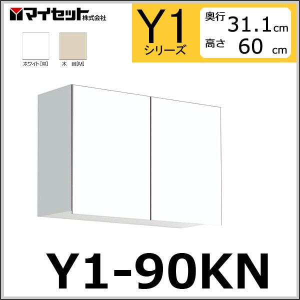 【メーカー直送】 Y1-90KN マイセット 多目的吊り戸棚 奥行き31.1タイプ 【Y1シリーズ】 MYSET
