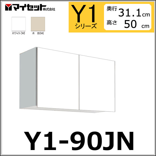 【メーカー直送】 Y1-90JN マイセット 多目的吊り戸棚 奥行き31.1タイプ 【Y1シリーズ】 MYSET