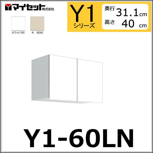 【メーカー直送】 Y1-60LN マイセット 多目的吊り戸棚 奥行き31.1タイプ 【Y1シリーズ】 MYSET