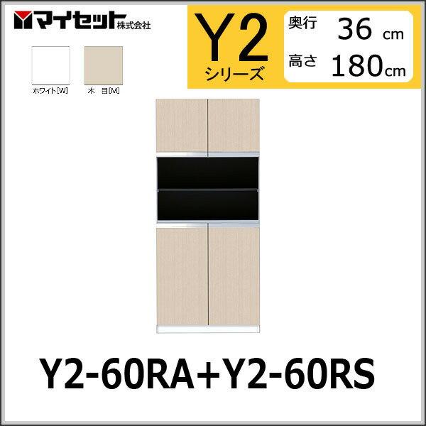 【メーカー直送】 Y2-60RA+Y2-60RS セット品 マイセット 壁面収納 トールユニットオープンタイプ 奥行き36cmタイプ 【Y2シリーズ】 MYSET