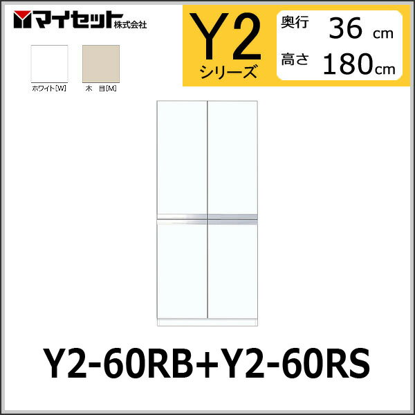 【メーカー直送】 Y2-60RB+Y2-60RS セット品 マイセット 壁面収納 トールユニット扉タイプ 奥行き36cmタイプ 【Y2シリーズ】 MYSET