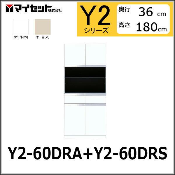 【メーカー直送】 Y2-60DRA+Y2-60DRS セット品 マイセット 壁面収納 トールユニットオープンタイプ 奥行き45cmタイプ 【Y2シリーズ】 MYSET