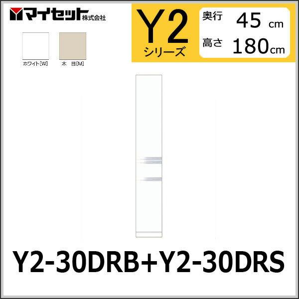【メーカー直送】 Y2-30DRB+Y2-30DRS セット品 マイセット 壁面収納 トールユニット扉タイプ 奥行き45cmタイプ 【Y2シリーズ】 MYSET