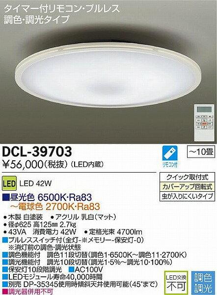 シーリングライト DCL-39703 ダイコー LED(調色) ~10畳