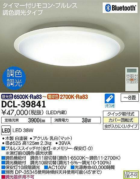 DCL-39841 ダイコー シーリングライト LED(調色) ~8畳