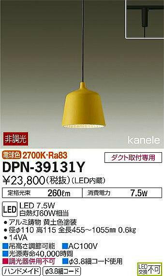 レール用ペンダント DPN-39131Y ダイコー LED(電球色)