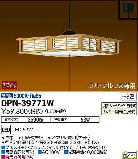 DPN-39771W ダイコー 和風ペンダント LED(昼白色) ~8畳