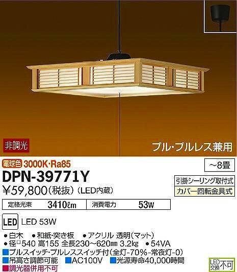 DPN-39771Y ダイコー 和風ペンダント LED(電球色) ~8畳