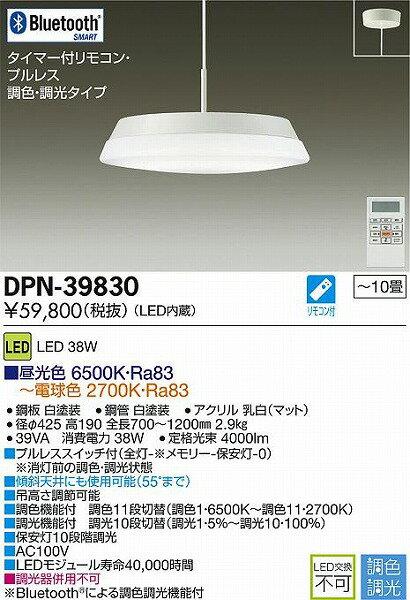 ペンダント DPN-39830 ダイコー LED(調色) ~10畳