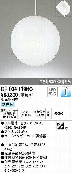 OP034119NC オーデリック ペンダント LED(昼白色)