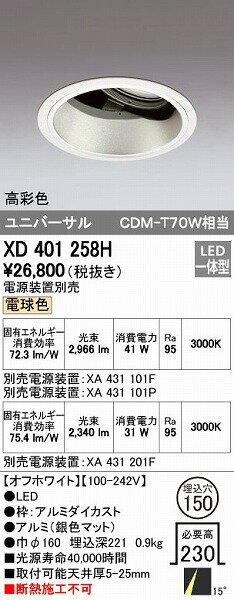XD401258H オーデリック ユニバーサルダウンライト LED(電球色)