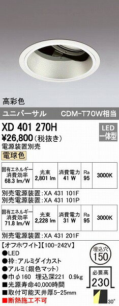 XD401270H オーデリック ユニバーサルダウンライト LED(電球色)